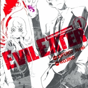 [แยกเล่ม] Evil Eater มือปราบเวทย์ล้างอธรรม เล่ม 1-3