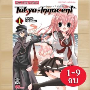 [แพ็คชุด] TOKYO INNOCENT หนุ่มภูตพรายกับสาวสื่อวิญญาณ เล่ม 1-9 (จบ)