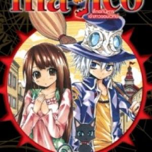 [แยกเล่ม] Magico ศึกอภินิหารเจ้าสาวจอมเวทย์ เล่ม 1-8