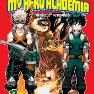 [แยกเล่ม] My Hero Academia เล่ม 1-14