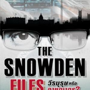 The Snowden Files วีรบุรุษหรืออาชญากร