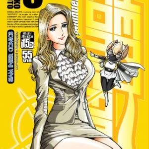 [แยกเล่ม] HERO COMPANY บริษัทยอดมนุษย์พิทักษ์โลก เล่ม 1-5