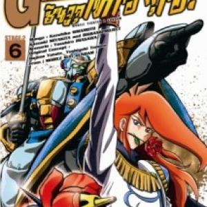 [แยกเล่ม] ตำนานสุดยอดนักสู้จักรกล G GUNDAM ชินจูกุ โทโฮฟุไฮ เล่ม 1-6