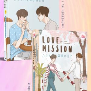 Love Mission ภารกิจพิชิตรัก เล่ม 1-2