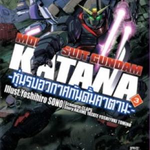 [แยกเล่ม] Gundam Katana -หุ่นรบอวกาศกันดั้มคาทาน่า- เล่ม 1-3