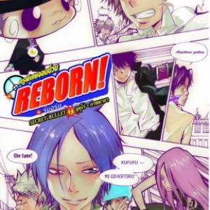 REBORN Secret Bullet คุณครูพิเศษจอมป่วน (ฉบับนิยาย) เล่ม 1-3