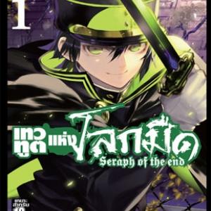 Special Deal - Seraph of the end เทวทูตแห่งโลกมืด เล่ม 1-9