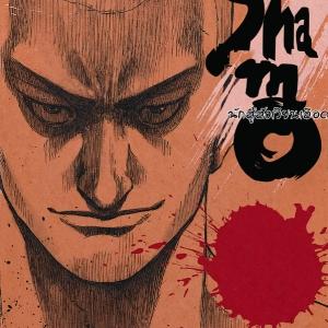 [แยกเล่ม] Shamo นักสู้สังเวียนเลือด เล่ม 1-27