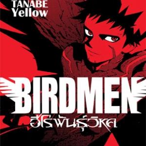 [แยกเล่ม] Birdmen ฮีโร่พันธุ์วิหค เล่ม 1-3