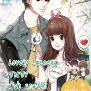 Lovely Sasaeng ซาแซง(ไม่)แกล้งรักกับดักยัยจอมดื้อ