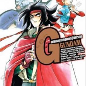 [แยกเล่ม] ตำนานสุดยอดนักสู้จักรกล G GANDAM เล่ม 1-7