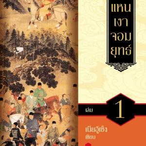 รอยแหน เงาจอมยุทธ์ เล่ม 01-02 จบ แพ็คชุด (รับด้วยตนเอง)