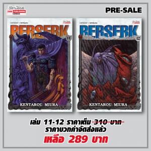 [Special Deal] BERSERK เล่ม 11-12