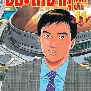 [แยกเล่ม] ชิมะโคซาคุ ภาคหัวหน้าฝ่าย เล่ม 1-11