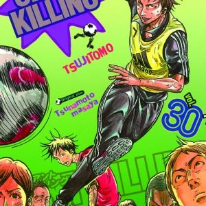[แยกเล่ม] GIANT KILLING เล่ม 1-30
