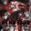 ฆ่า หั่น เฉือน ลดจ. thumbnail 1