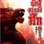 [Special Price] นักสู้คะนองศึก เล่ม 1-4 (แพ็คชุดราคาพิเศษ) thumbnail 1