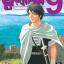 [แยกเล่ม] ยูเมเนส จอมคนพลิกโลก เล่ม 1-9 thumbnail 1