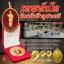 เหรียญเทพทันใจ วัดแก้วฟ้าจุฬามณี พ.ศ. ๒๕๕๙ thumbnail 1