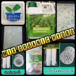 MIx Organic Hydro