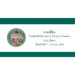 กรมที่ดิน รับสมัครเข้ารับราชการ จำนวน 5 ตำแหน่ง 213 อัตรา ตั้งแต่วันที่ 7 - 27 พฤศจิกายน พ.ศ. 2560