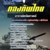 เก็งแนวข้อสอบกลุ่มตำแหน่งอาจารย์คณิตศาสตร์ กองบัญชาการกองทัพไทย