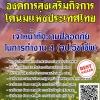 สรุปแนวข้อสอบพร้อมเฉลย เจ้าหน้าที่ความปลอดภัยในการทำงาน 4 (จป.วิชาชีพ) องค์การส่งเสริมกิจการโคนมแห่งประเทศไทย