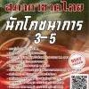 สรุปแนวข้อสอบพร้อมเฉลย นักโภชนาการ 3-5 สภากาชาดไทย