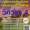 สรุปแนวข้อสอบพร้อมเฉลย วิศวกร 4 องค์การส่งเสริมกิจการโคนมแห่งประเทศไทย