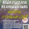 สรุปแนวข้อสอบ พนักงานการเงินและบัญชี สำนักงานตลาด กรุงเทพมหานคร