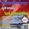 สรุปแนวข้อสอบพร้อมเฉลย ผู้ช่วยครูวิชาเอกภาษาไทย เทศบาลเมืองบ้านดุง