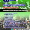 เก็งแนวข้อสอบกลุ่มตำแหน่งสารบรรณ กองบัญชาการกองทัพไทย