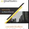 สรุปแนวข้อสอบพร้อมเฉลย นายช่างเทคนิค (ด้านเครื่องกล) มหาวิทยาลัยเทคโนโลยีพระจอมเกล้าธนบุรี