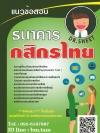 คู่มือเตรียมสอบ ธนาคารกสิกรไทย