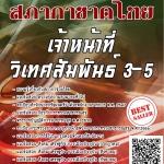 สรุปแนวข้อสอบพร้อมเฉลย เจ้าหน้าที่วิเทศสัมพันธ์ 3-5 สภากาชาดไทย