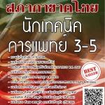 สรุปแนวข้อสอบพร้อมเฉลย นักเทคนิคการแพทย์ 3-5 สภากาชาดไทย