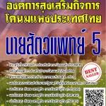 สรุปแนวข้อสอบพร้อมเฉลย นายสัตวแพทย์ 5 องค์การส่งเสริมกิจการโคนมแห่งประเทศไทย