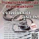 โหลดแนวข้อสอบ เจ้าพนักงานธุรการ โรงพยาบาลลาดกระบังกรุงเทพมหานคร