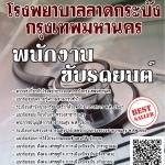 แนวข้อสอบ พนักงานขับรถยนต์ โรงพยาบาลลาดกระบังกรุงเทพมหานคร