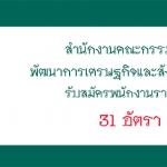 สำนักงานคณะกรรมการพัฒนาการเศรษฐกิจและสังคมแห่งชาติ รับสมัคร พนักงานราชการ 31 อัตรา