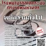แนวข้อสอบ พนักงานทั่วไป โรงพยาบาลลาดกระบังกรุงเทพมหานคร