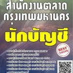 สรุปแนวข้อสอบ นักบัญชี สำนักงานตลาด กรุงเทพมหานคร