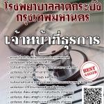 แนวข้อสอบ เจ้าหน้าที่ธุรการ โรงพยาบาลลาดกระบังกรุงเทพมหานคร