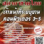 สรุปแนวข้อสอบพร้อมเฉลย เจ้าหน้าที่ระบบงานคอมพิวเตอร์ 3-5 สภากาชาดไทย