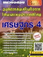 สรุปแนวข้อสอบพร้อมเฉลย เศรษฐกร 4 องค์การส่งเสริมกิจการโคนมแห่งประเทศไทย