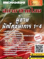 สรุปแนวข้อสอบพร้อมเฉลย ผู้ช่วยนักโภชนาการ 1-4 สภากาชาดไทย