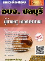 แนวข้อสอบ ผู้ช่วยครู เอกภาษาไทย องค์การบริหารส่วนจังหวัดชลบุรี