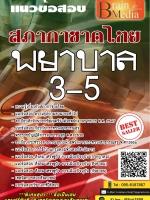 สรุปแนวข้อสอบพร้อมเฉลย พยาบาล 3-5 สภากาชาดไทย