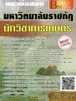 แนวข้อสอบ นักวิชาการเกษตร มหาวิทยาลัยราชภัฏนครปฐม