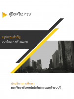 สรุปแนวข้อสอบพร้อมเฉลย นักบริการการศึกษา มหาวิทยาลัยเทคโนโลยีพระจอมเกล้าธนบุรี